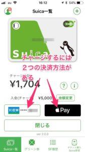 iPhone の Suica アプリ。チャージ方法は2つあります。