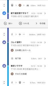 Googleマップのタイムラインではときどき確認を求められる。