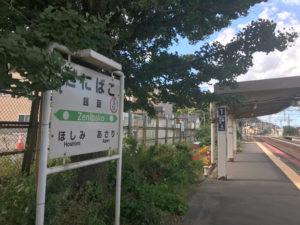 銭函駅ホーム