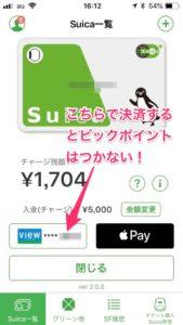 Apple Pay出ない方のチャージではビックポイントはつかない