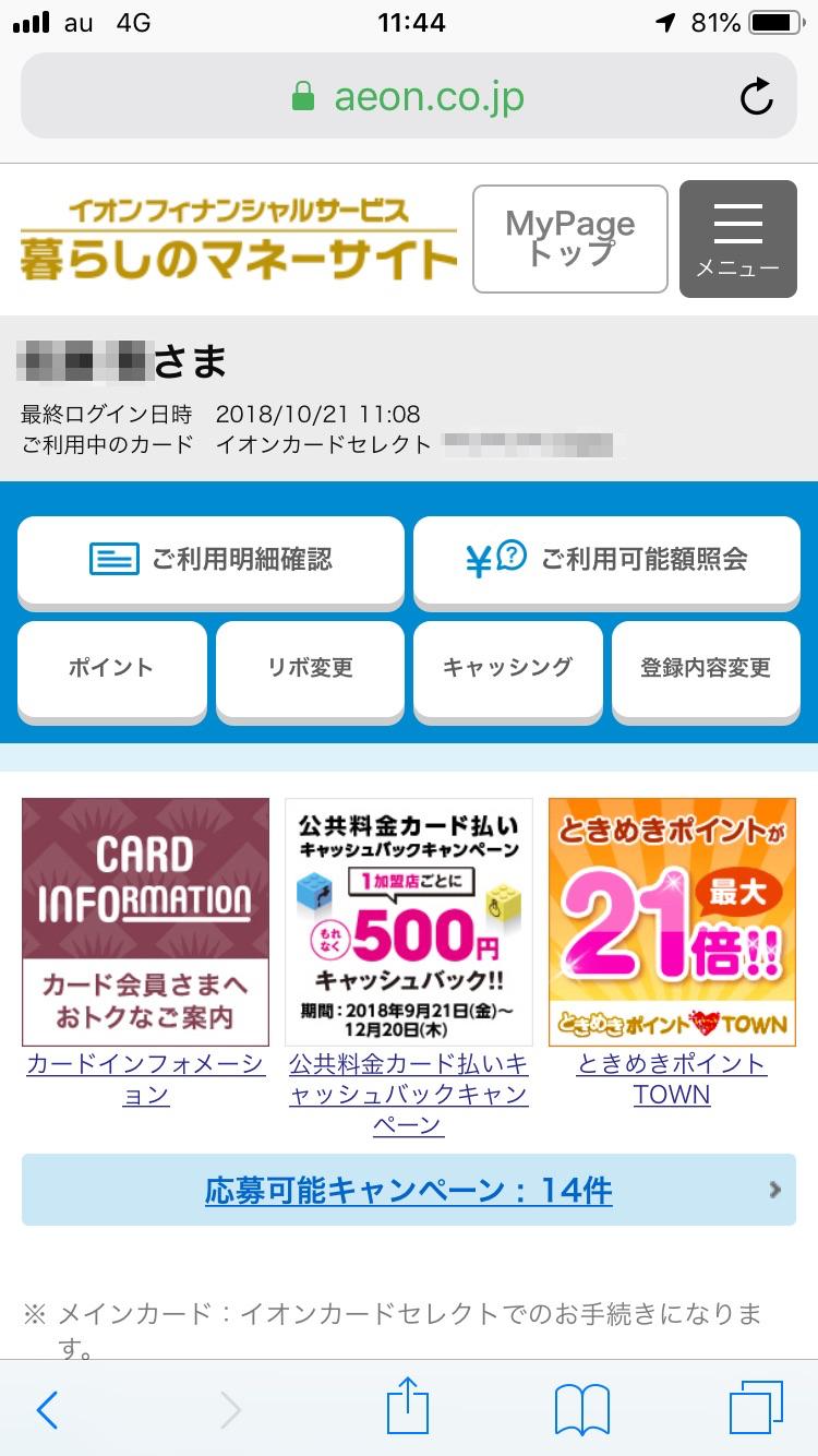 サイト 暮らし の マネー カード登録内容照会・変更