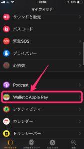 Watchアプリを開いたら「WalletとApple Pay」を選択...