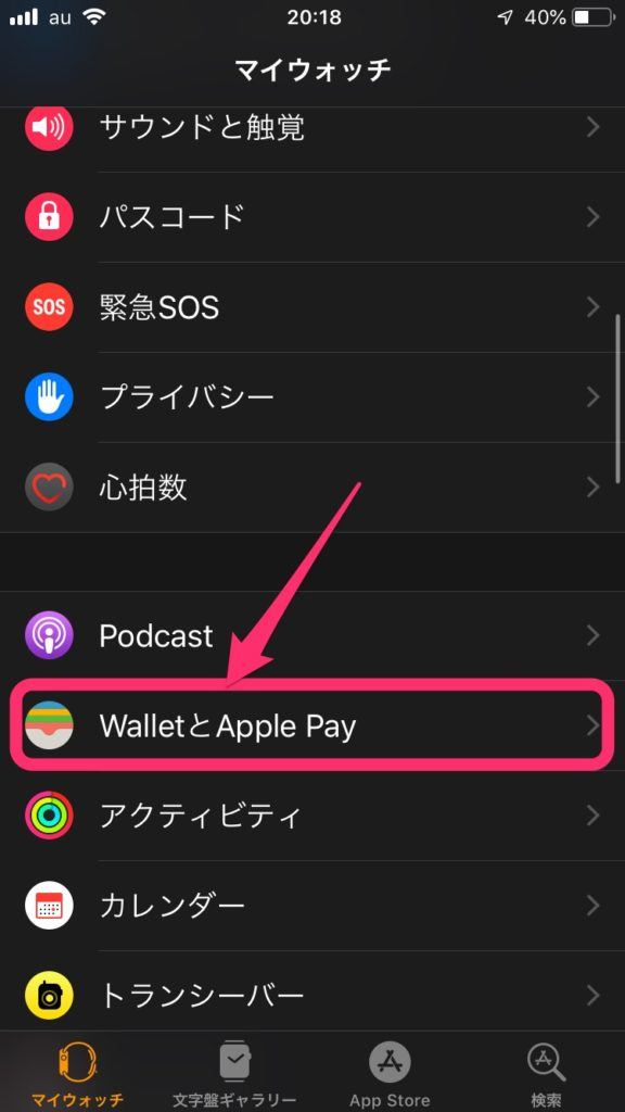Watchアプリを開いたら「WalletとApple Pay」を選択...