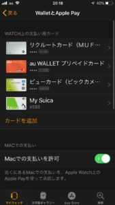 「WalletとApple Pay」でSuicaを選択...