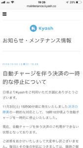 iPhoneのKyashアプリを開くと、早速メンテナンス情報が掲載されていました。