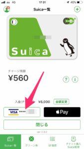 iPhoneのSuicaアプリでチャージしてみる。