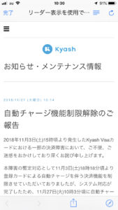 iPhoneのKyashアプリでメンテナンス情報を確認。