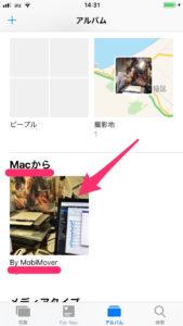 Macからインポートした写真は「Macから」カテゴリの「By MobiMover」アルバムに保存されます。