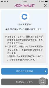 イオン・ウォレットアプリによるとデータの更新は毎月26日ごろとのこと。