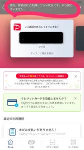 iPhoneのPayPayアプリの表示
