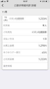 イオン・ウォレットアプリにて内訳を確認して見た。