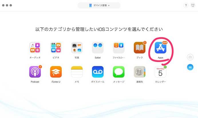 「Apps」カテゴリを選択