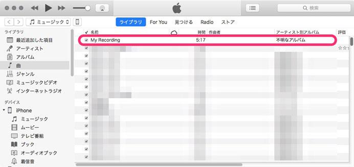 iTunesに転送されたミュージック