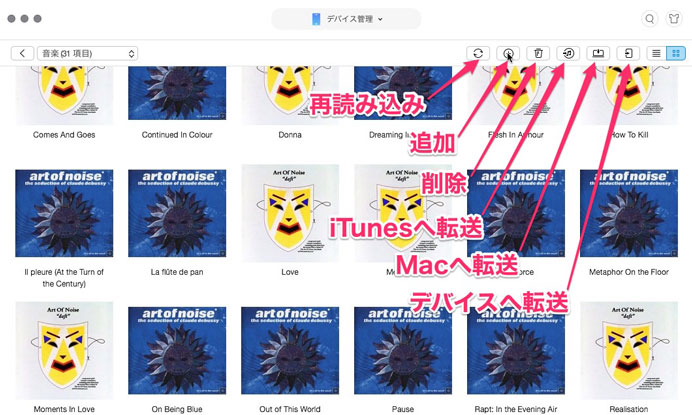 「音楽」の管理画面