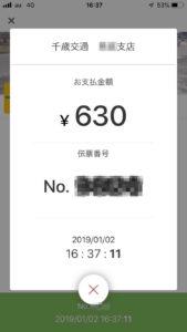 支払い完了画面の伝票番号を運転手さんが記録していました。