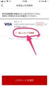 楽天ペイアプリ「お支払い元の設定」で「新しいカードを登録」をタップします。