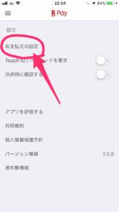 楽天ペイアプリ、「設定」の「お支払い元の設定」をタップします。