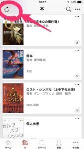 koboアプリに戻って、表示されていなければ更新。