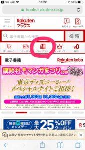 楽天ブックスのサイト、電子書籍のページで「ライブラリ」をタップ。