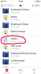 iPhoneに追加されたミュージック