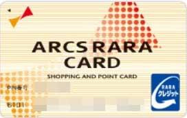 RARAクレジット(ハウスクレジットカード)
