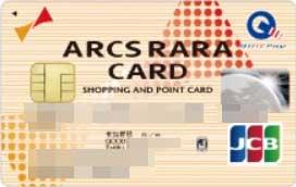 カード アークス rara