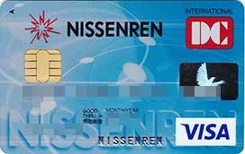 ニッセンレンエスコートカード