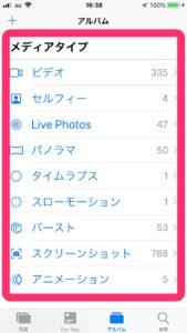 iPhoneの「写真」アプリで「メディアタイプ」を表示。