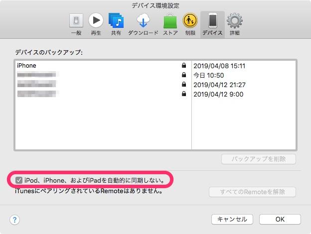 iTunes 「環境設定」-「デバイス」
