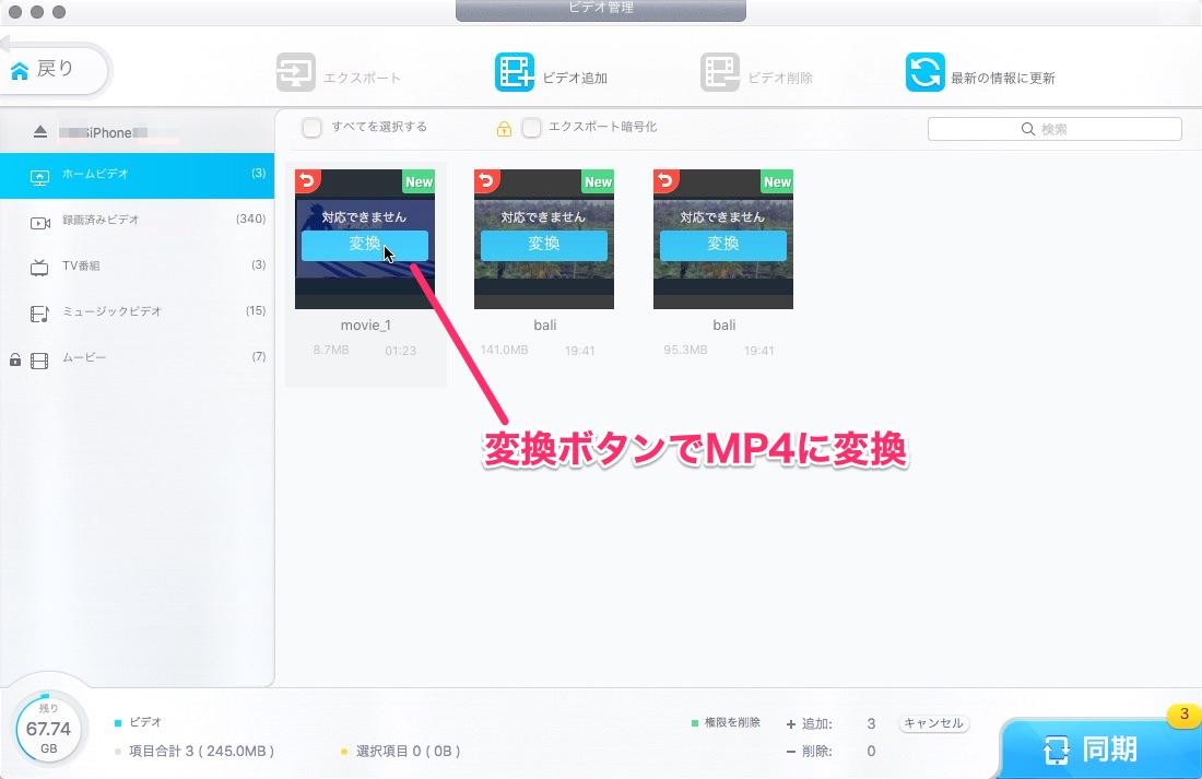 DearMob iPhoneマネージャー、「写真転送」の「ビデオ追加」の操作。