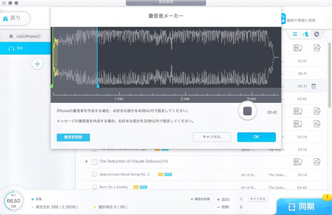 DearMob iPhoneマネージャー、着信音作成画面。