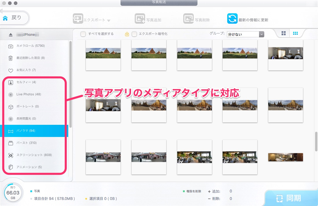 DearMob iPhoneマネージャー、「写真転送」サイドバーの下部。