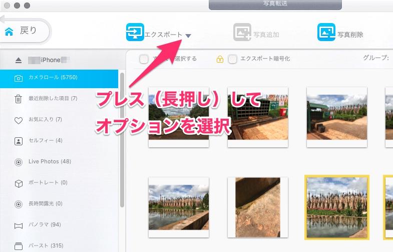 「エクスポート」ボタンをプレスしてオブションを表示。