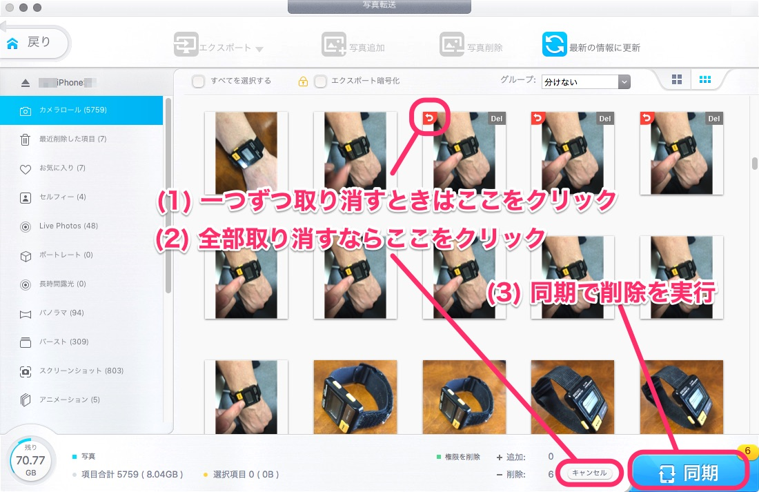 DearMob iPhoneマネージャー、「写真転送」の「写真削除」の操作。