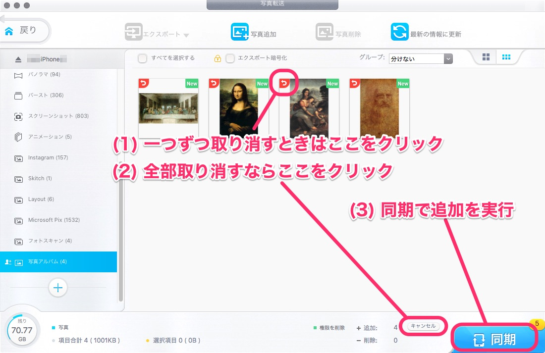 DearMob iPhoneマネージャー、「写真転送」の「写真追加」の操作。