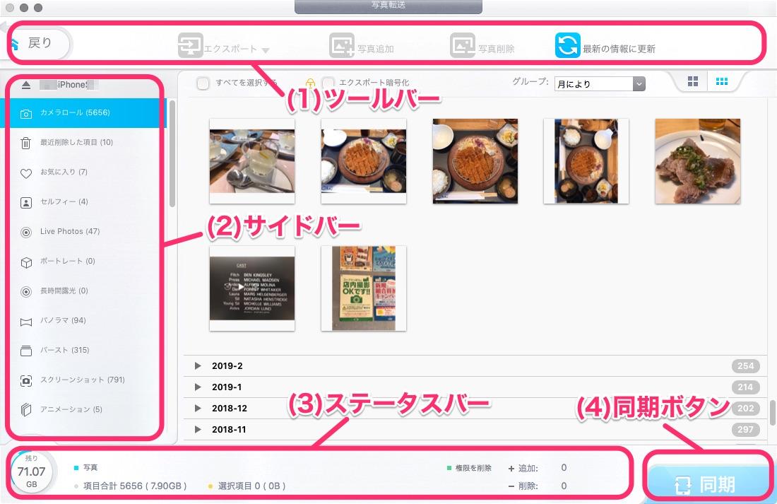 DearMob iPhoneマネージャー、「写真転送」のウィンドウ構成。