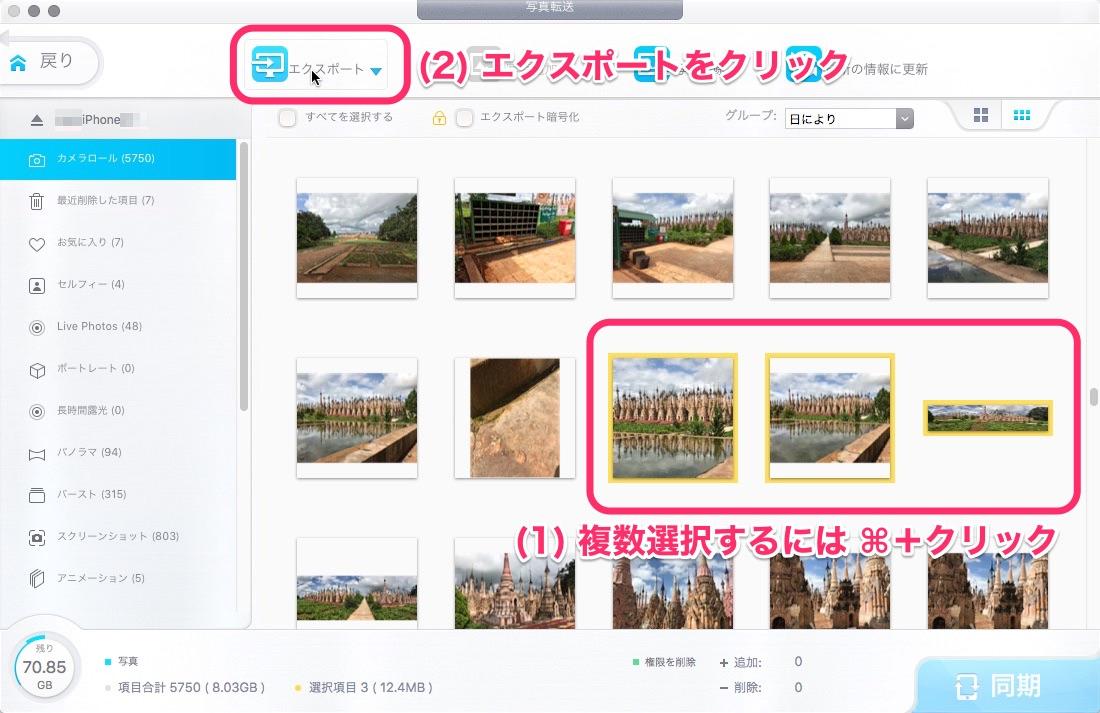 DearMob iPhoneマネージャー、「写真転送」のエクスポート。