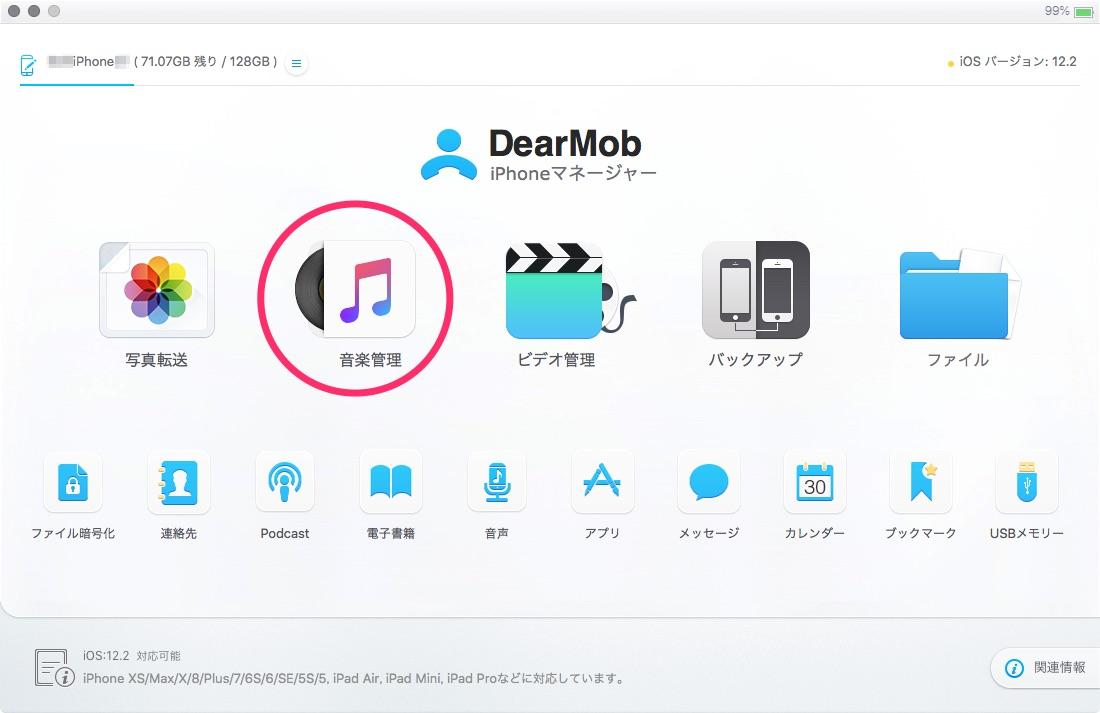 DearMob iPhoneマネージャー、「音楽管理」ボタン。