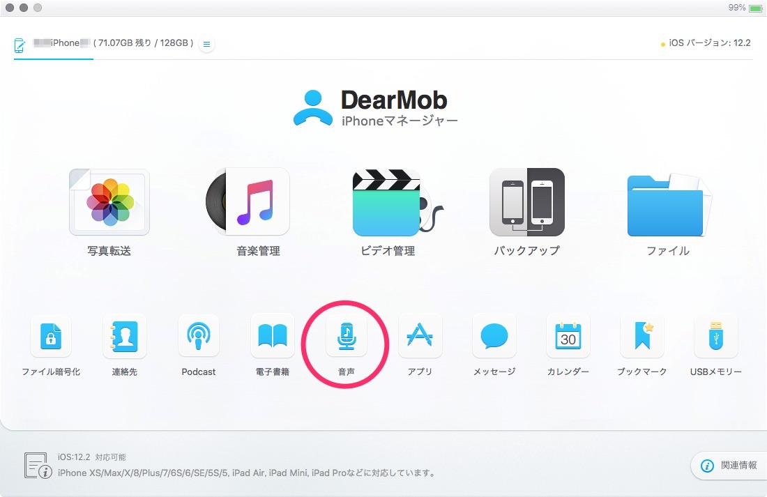 DearMob iPhoneマネージャー、「音声」ボタン。