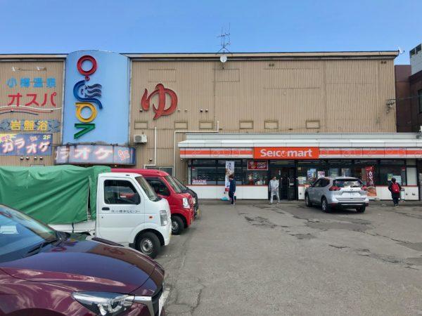 セイコーマート小樽築港店