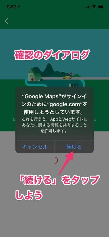 Googleマップ、Googleアカウントへのログインの確認表示