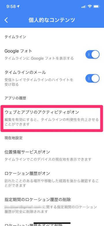 ウェブとアプリのアクティビティがオンの状態