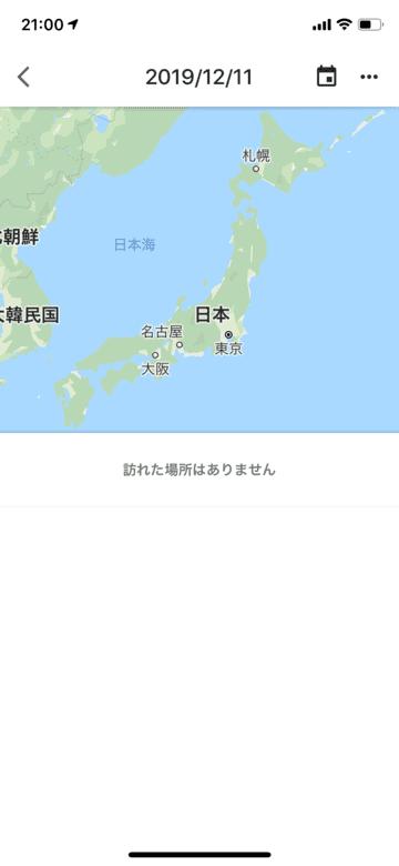 Googleマップ、タイムラインの画面