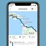 Googleマップで旅の経路を振り返ろう