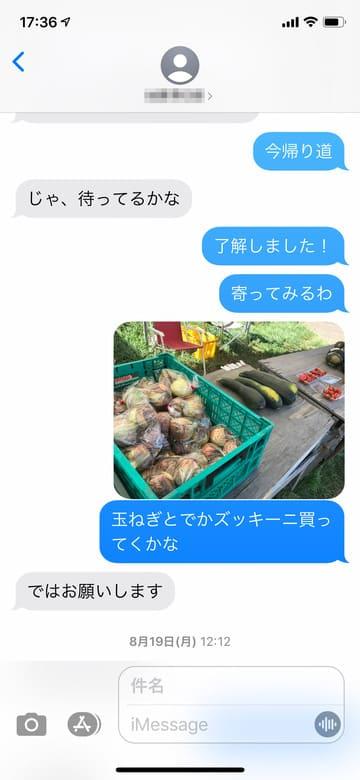 iPhoneメッセージの画面のスクリーンショット