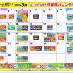 コープさっぽろお買い得カレンダー2020年3月