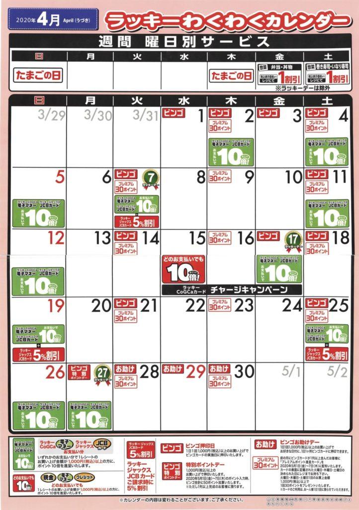 ラッキーわくわくカレンダー2020年4月