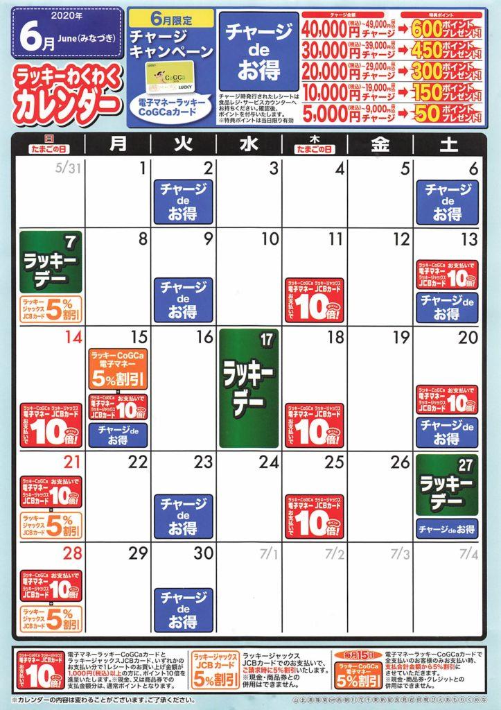 6月のラッキーわくわくカレンダー