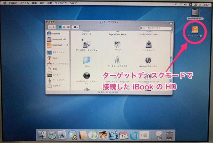 FinderでマウントされたターゲットディスクモードのHDを確認