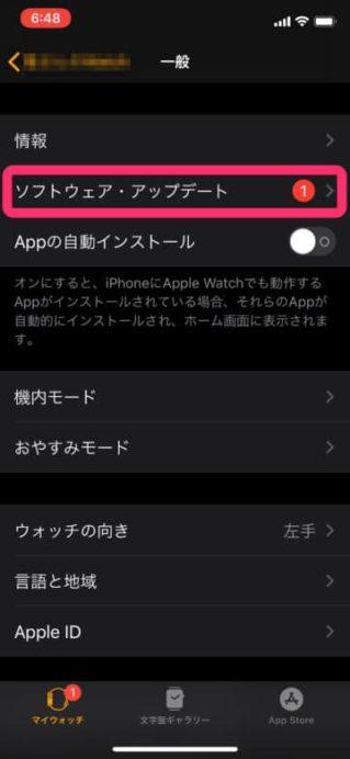 「Watch」アプリの「ソフトウェア・アップデート」をタップ。